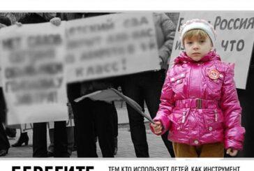 Власти Севастополя напуганы возможными акциями в защиту Навального и просят учителей разместить в родительских чатах методички