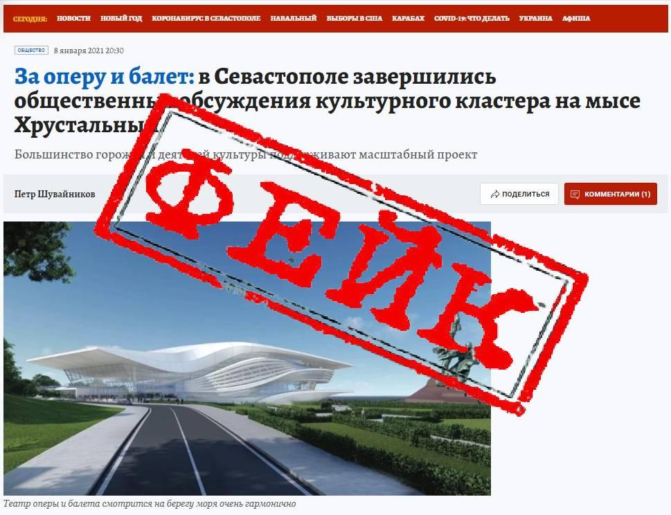 5 Оборона Севастополя потребовала от Комсомольской Правды удалить фейковую информацию о завершении общественных обсуждений по Хрустальному