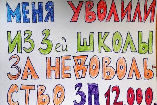 В Севастополе «пробили дно» демократии? Учителя в школе сына Развожаева уволили с работы после жалобы на ставку учителя 11 800 рублей! Теперь она выступаетза достойную оплату труда учителям в России