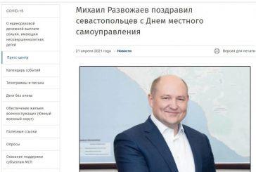 Развожаев поздравил всех муниципальных чиновников Севастополя с Днем местного самоуправления
